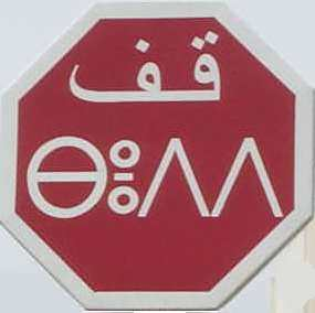Moroccan_stop_sign_in_Arabic_and_Berber